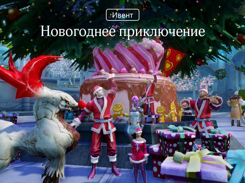 Новогоднее приключение!