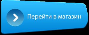 Pereyti-v-magazin-02-300x121.png